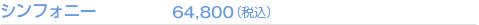 シンフォニー 63,000(税込)