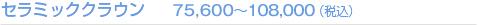 セラミッククラウン 73,500~105,000(税込)