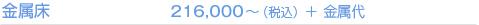 金属床 210,000~(税込)+ 金属代