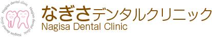 なぎさデンタルクリニック Nagisa Dental Clinic
