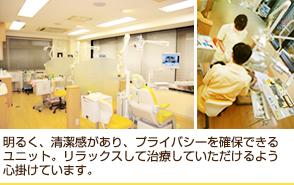個室の特別診察室。
